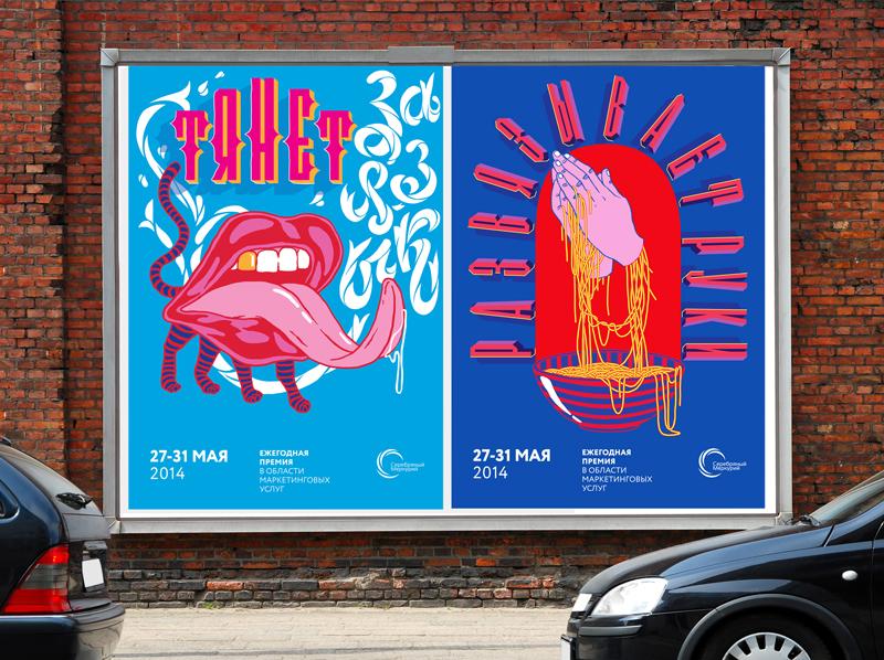 В год 14-летия, насыщенный изменениями и усовершенствованиями, айдентику Фестивалю подарило агентство Direct Design Visual Branding.