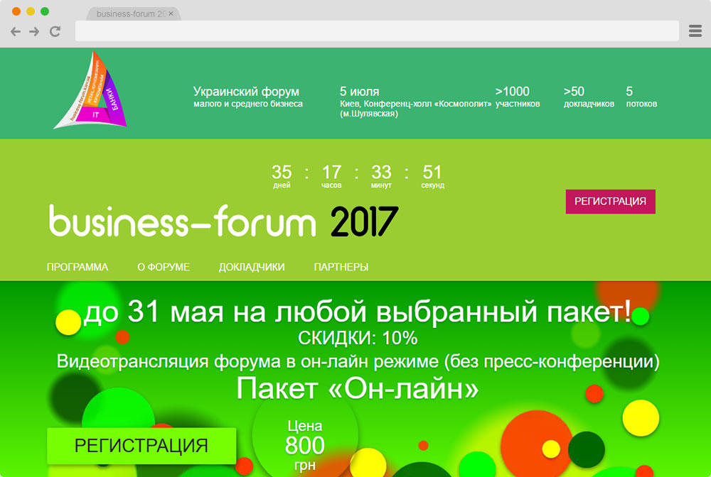 Business forum-2017