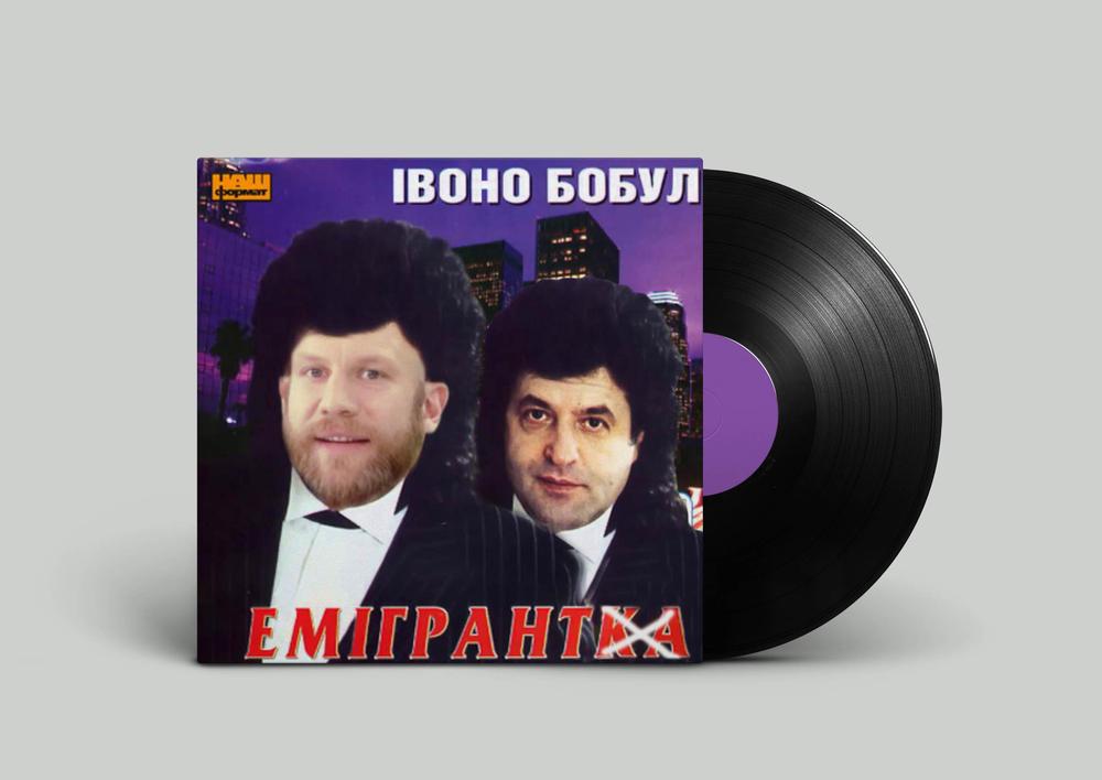 C Иво Бобулом