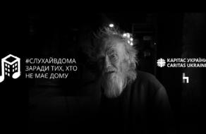 В Украине запустили серию онлайн-концертов для помощи бездомным