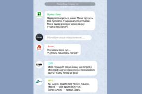 Royenko Agency создали чат брендов к 1-му апреля