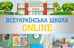 «Медиа Группа Украина» открывает для обучения школьников свободный доступ на OLL.TV