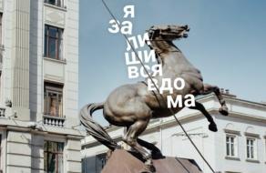 Львовские памятники сошли с пьедесталов в серии карантинных постеров