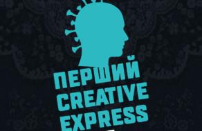 Молодих креаторів запрошують на перший онлайн Creative Express