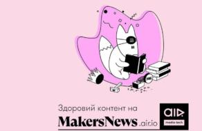 Media-tech-компания AIR запускает информационный ресурс MakersNews