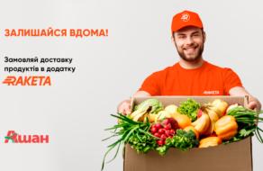 Raketa начала доставку продуктов из супермаркетов