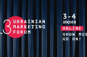 13 Украинский маркетинг-форум пройдет в формате онлайн-шоу