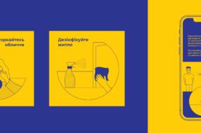 У TikTok та Instagram з'явилися авторизовані спільноти МОЗ «Коронавірус інфо»
