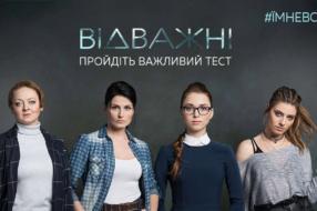 Канал «Україна» запустив онлайн-тест на тему домашнього насилля