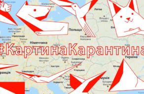 Украинские креативщики создали арт-проект «КартинаКарантина»
