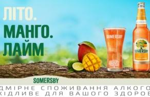 Carlsberg Ukraine представил новый вкус сидра Somersby