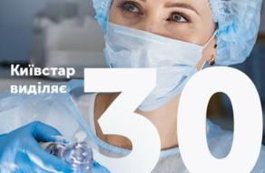 Київстар виділяє 30 мільйонів гривень благодійної допомоги на боротьбу з COVID-19 в Україні