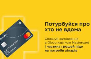 Сервис Glovo, Mastercard и БФ «Пациенты Украины» объединили усилия для борьбы с COVID-19 в Украине