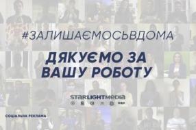 Звезды StarLightMediа поблагодарили медиков, пожарных и полицейских