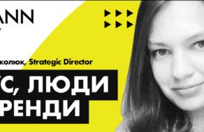Вірус, люди й бренди: онлайн-івент від McCANN Kyiv