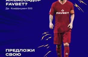 FavBet запустил новую волну конкурса на самую оригинальную ставку