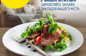 METRO запустила digital-кампанію з підтримки ресторанів