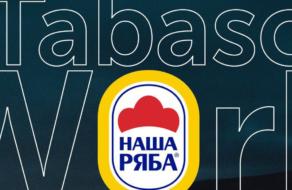 «Наша ряба» і TABASCO створять 4 робочих місця для креаторів