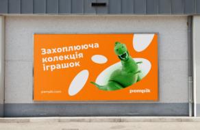 Портал для батьків – нова айдентика інтернет-магазину дитячих товарів Pampik