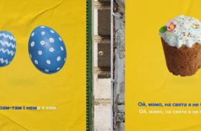 Украинские креативщики выпустили пасхальные постеры, которые можно пропеть