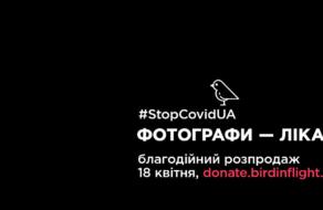 Bird in Flight разом з #StopCovidUA та фотографами збирають кошти на допомогу медпрацівникам