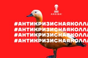 Arriba! помогает клиентам пережить кризис, рекламируя их в своих аккаунтах