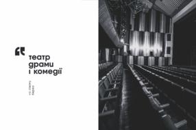 Як Театр на лівому березі Дніпра зміг отримати рекордні показники сторінки в Фейсбуці у період карантину