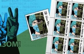 Укрпошта представила одну з перших у світі марок, присвячених боротьбі з коронавірусом