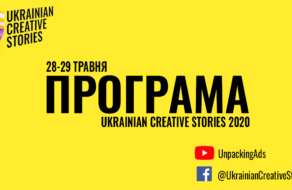 Ukrainian Creative Stories 2020. Програма 28-29 травня