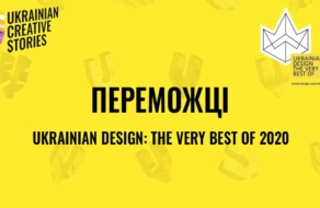 Ukrainian Design: The Very Best Of 2020 оголосив переможців