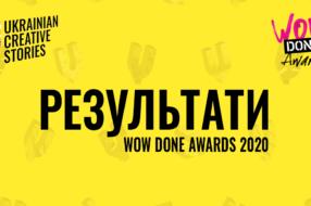 WOW DONE AWARDS 2020 оголосив переможців