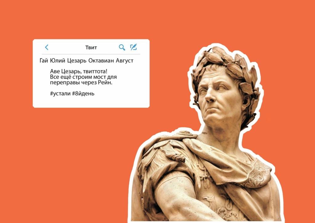 Юлий Цезарь и Твиттер