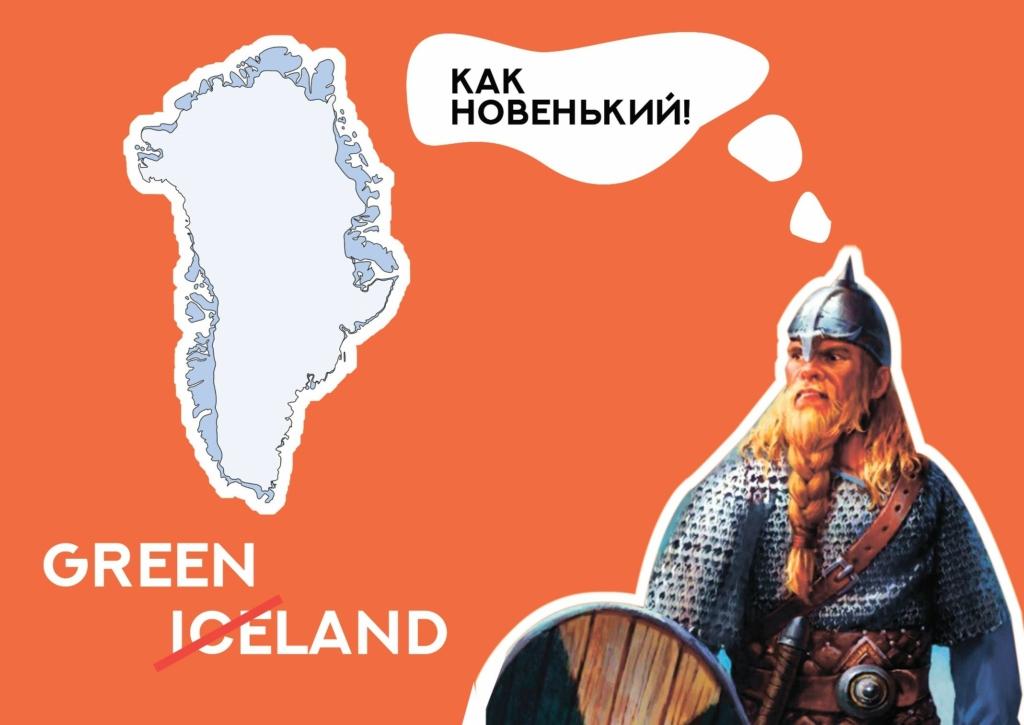 Эрих Рыжий Гренландия