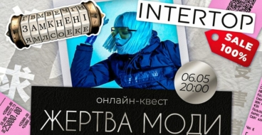 Intertop презентовал онлайн-квест «Жертва моды»