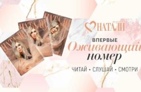 Женский глянец «Натали» анонсировал первый digital-номер