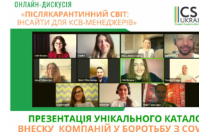 Створено каталог дій компаній в Україні для боротьби з COVID-19