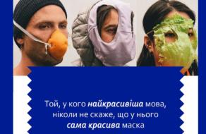 Серия принтов напомнила о стилистических правилах украинского языка