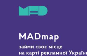 ВРК запрошує агентства до створення онлайн-карти рекламних послуг в Україні
