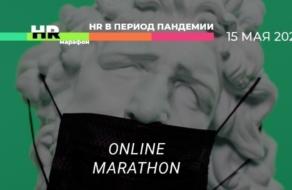 15 мая 2020 пройдет HR-марафон #5