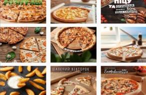 Украинский Instagram Domino's pizza стал #1 в Европе по количеству фолловеров