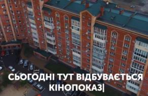 «Планета кино» и «Киевстар» провели кинопоказ во дворе жилого комплекса