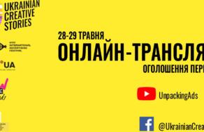 Програма Ukrainian Creative Stories 2020