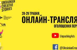 Програма Ukrainian Creative Stories 2020