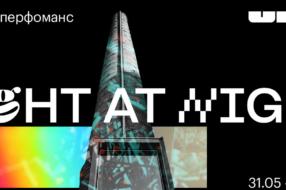Арт-объект «Маяк инноваций» станет частью light performance ко Дню Киева