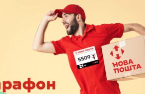 Кур'єри Нової пошти здійснять мрії українців про марафонські медалі