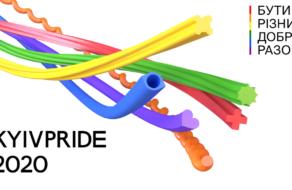 Колір, який має форму: айдентика КиївПрайду 2020