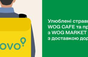 WOG и Glovo объявили о начале доставки продуктов и товаров с WOG Cafe и WOG Market