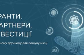 В Украине запустили онлайн-портал для поиска грантов и инвестиций