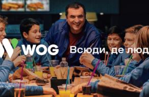 WOG запустили серию роликов на ТВ «Всюди, де люди»