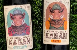 ГК «Новые Продукты» запустили бренд пива  «Жашковский Кабан»